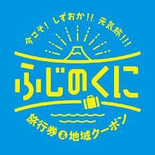 バイ・シズオカ~今こそ!しずおか!!元気旅!!!