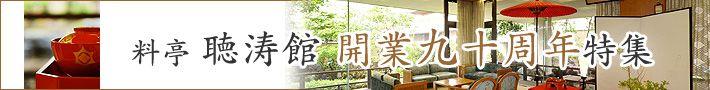 グランドホテル浜松の料亭「聴涛館」開業九十周年のご案内