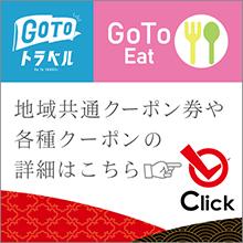 Go To キャンペーン各種割引・クーポン情報