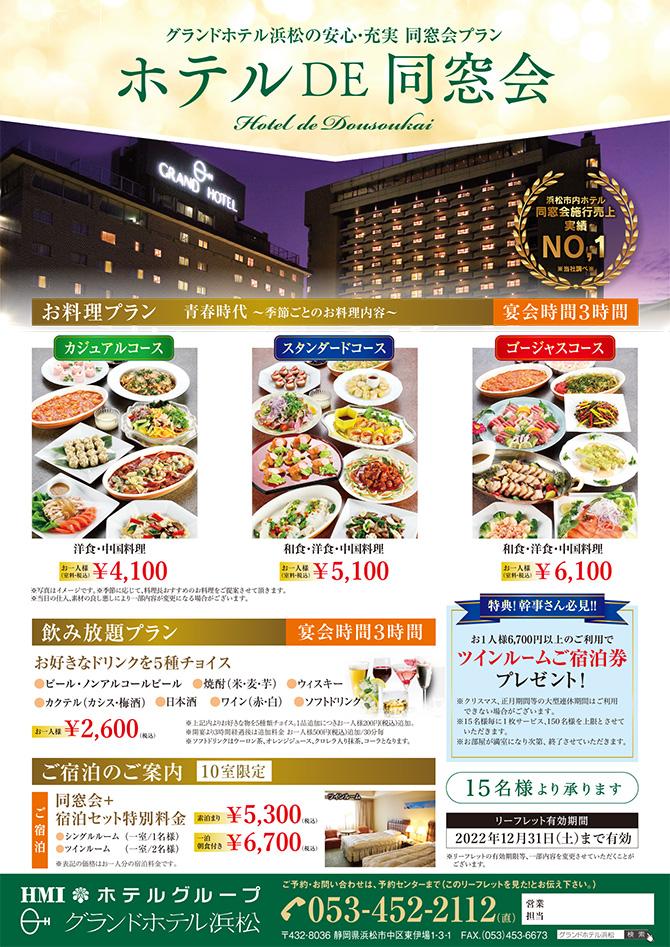 グランドホテル浜松の「同窓会プラン」