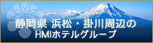 静岡県 浜松・掛川周辺のHMIホテルグループ