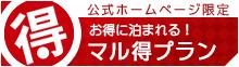 グランドホテル浜松の【公式ホームページ専用】マル得プラン