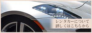 トヨタレンタリース レンタカーのご案内詳しくはこちらから