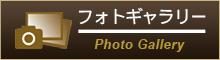 グランドホテル浜松のフォトギャラリー