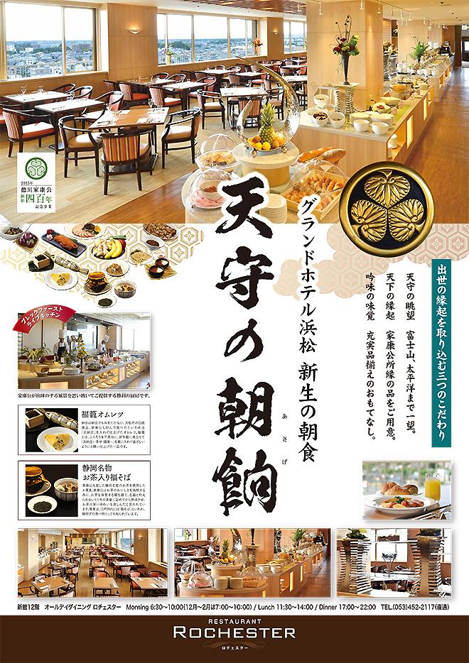 グランドホテル浜松の新生の朝食「天守の朝餉」