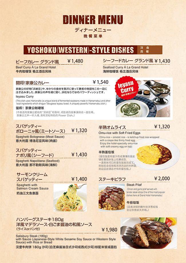 グランドホテル浜松「ロチェスター」Dinner ご夕食メニュー01