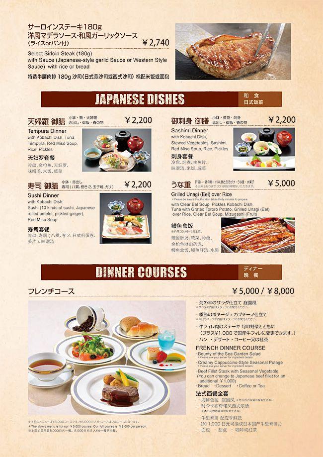 グランドホテル浜松「ロチェスター」Dinner ご夕食メニュー02