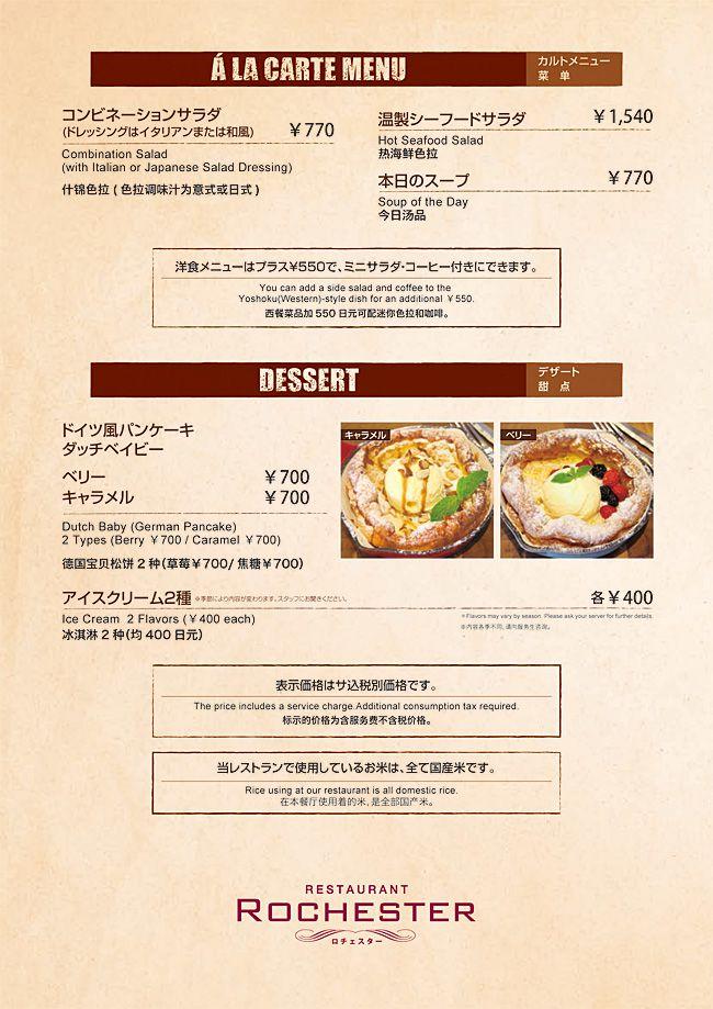 グランドホテル浜松「ロチェスター」Dinner ご夕食メニュー03