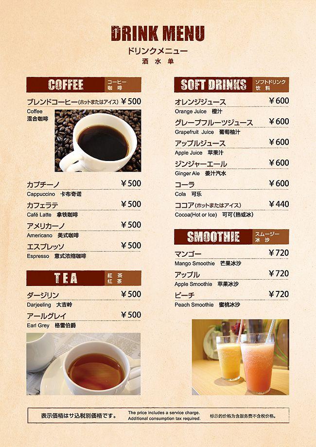 グランドホテル浜松「ロチェスター」Drink お飲み物メニュー01