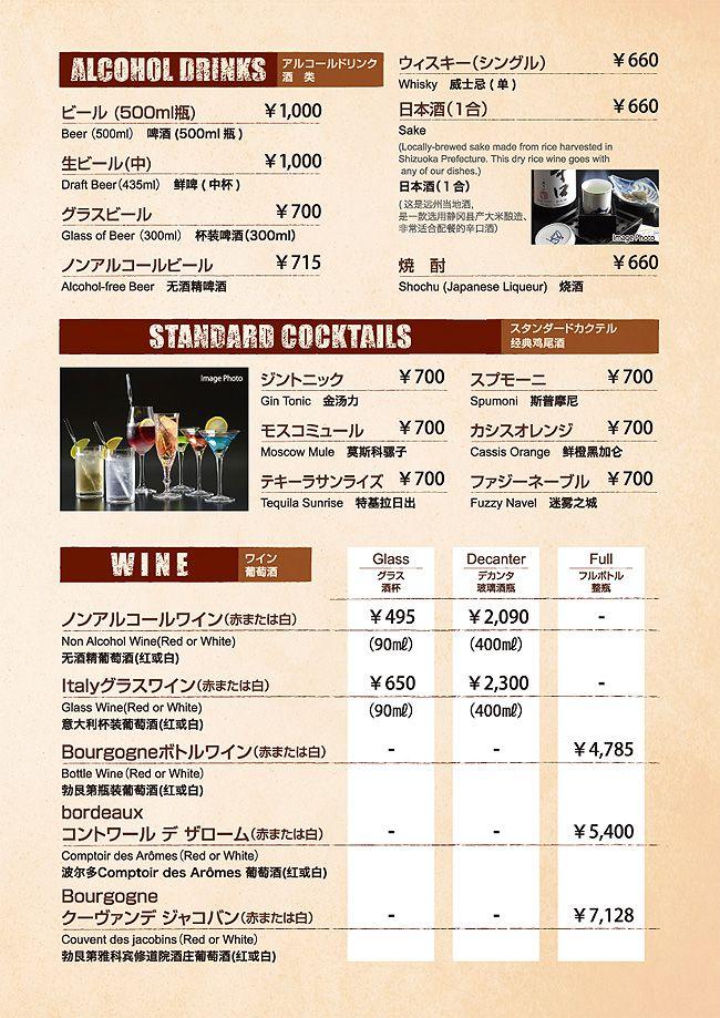 グランドホテル浜松「ロチェスター」Drink お飲み物メニュー02
