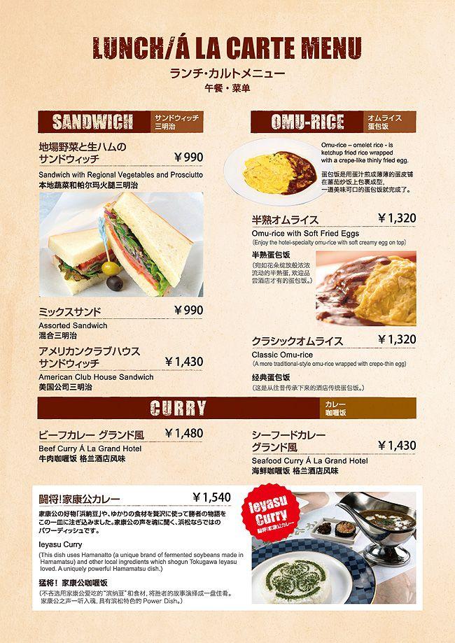 グランドホテル浜松「ロチェスター」Lunch ランチメニュー01