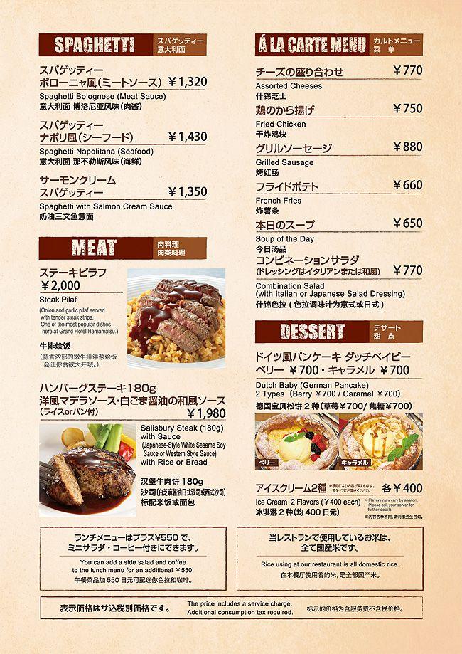 グランドホテル浜松「ロチェスター」Lunch ランチメニュー02