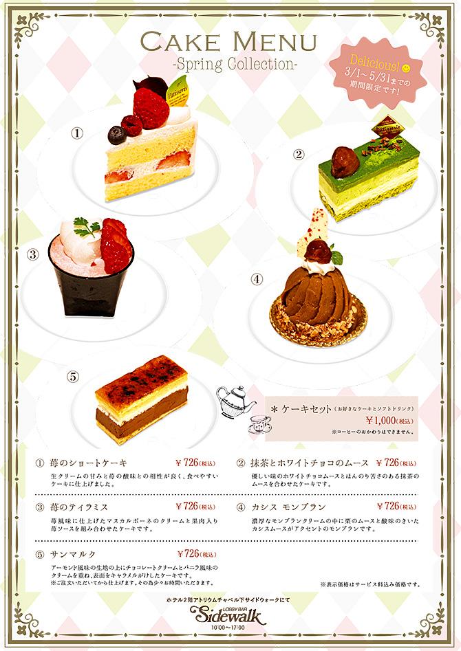 グランドホテル浜松のケーキコレクション