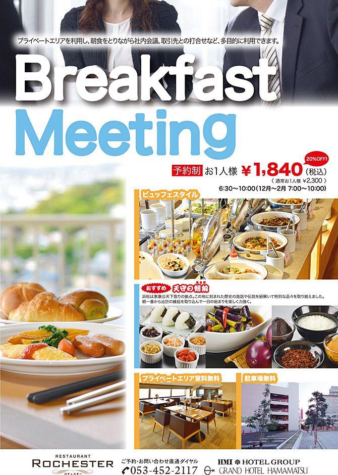 グランドホテル浜松の「ロチェスター ブレックファスト・ミーティングプラン」