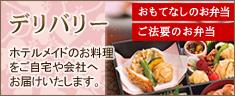グランドホテル浜松の宴会・会議「デリバリー(おもてなし、ご法要)」