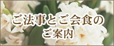 グランドホテル浜松の宴会・会議「ご法事とご会食(レストランプラン、ホテル宴会場プラン、ケータリング・お弁当、装花)」