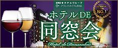グランドホテル浜松の宴会・会議「同窓会プラン」