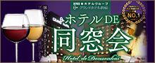 グランドホテル浜松の同窓会プラン