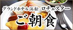 グランドホテル浜松・新生の朝食「天守の朝餉」