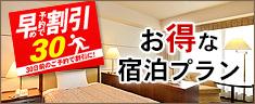 グランドホテル浜松のお得な宿泊プラン「早期予約」