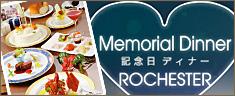グランドホテル浜松のロチェスター・記念日ディナー
