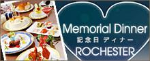 グランドホテル浜松のレストラン「ロチェスター」記念日ディナーのご案内
