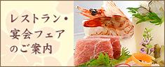 グランドホテル浜松の「レストラン宴会フェア」のご案内