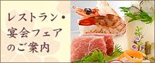 グランドホテル浜松の「レストランフェア」