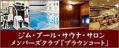 グランドホテル浜松・別館 料亭「聴涛館」新生オープンのご案内