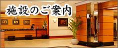 グランドホテル浜松の「施設のご案内」