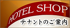 グランドホテル浜松の「各テナントのご案内」