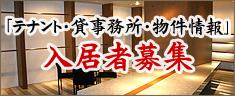 グランドホテル浜松の「テナント・貸事務所・賃貸物件情報」入居者募集