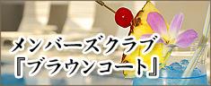 グランドホテル浜松の「メンバーズクラブ・ブラウンコート」