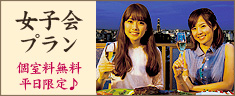 グランドホテル浜松のロチェスター【女子会プラン・ディナー】のご案内