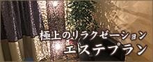 グランドホテル浜松のエステプラン「極上のリラクゼーション」
