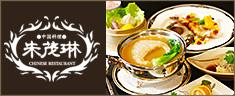 グランドホテル浜松の中国料理 朱茂琳「オーダーバイキング」