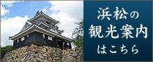 浜松の観光案内