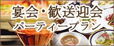 グランドホテル浜松の歓送迎会・同窓会パーティープラン