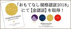 グランドホテル浜松は経済産業省・おもてなし規格認証の「金認証」を取得しました!