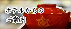 グランドホテル浜松の【夏の宴】宴会プランのご案内6/1~8/31