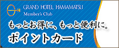 グランドホテル浜松のメンバーズクラブ「ポイントカードのお知らせ」