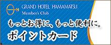 グランドホテル浜松のポイントカード