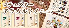 グランドホテル浜松の「林家三平・新春寄席」平成29年1月7日(土)のご案内