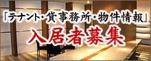 グランドホテル浜松のテナント・貸事務所・賃貸物件情報